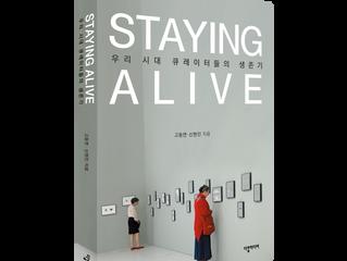 [기사모음] Staying Alive 우리 시대 큐레이터들의