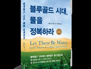 <주목! 이 책> 블루골드 시대, 물을 정복하라