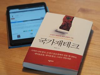 국가재테크 : 21세기 대한민국 경제 성장의 기적 / 유상오 저 / 다할미디어