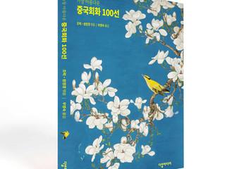 가장 아름다운 중국회화 100선