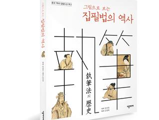 그림으로 보는 집필법의 역사…동양·서양의 붓잡는 법은?