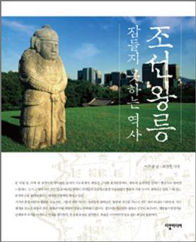 조선왕릉, 잠들지 못하는 역사