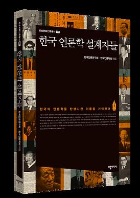 한국 언론학 설계자들