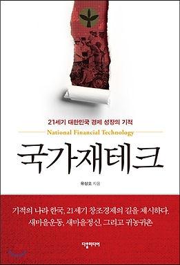 국가재테크 : 21세기 대한민국 경제 성장의 기적