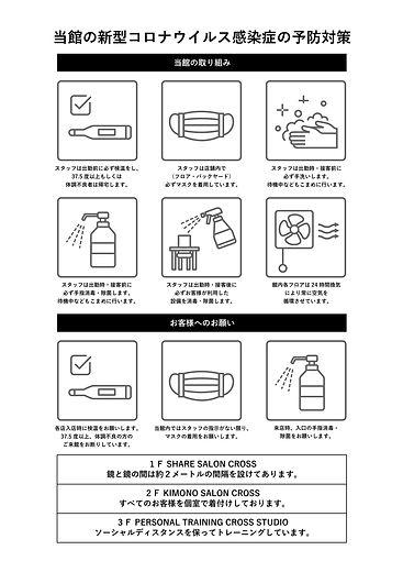 CROSS_コロナ対策_全フロア.jpg