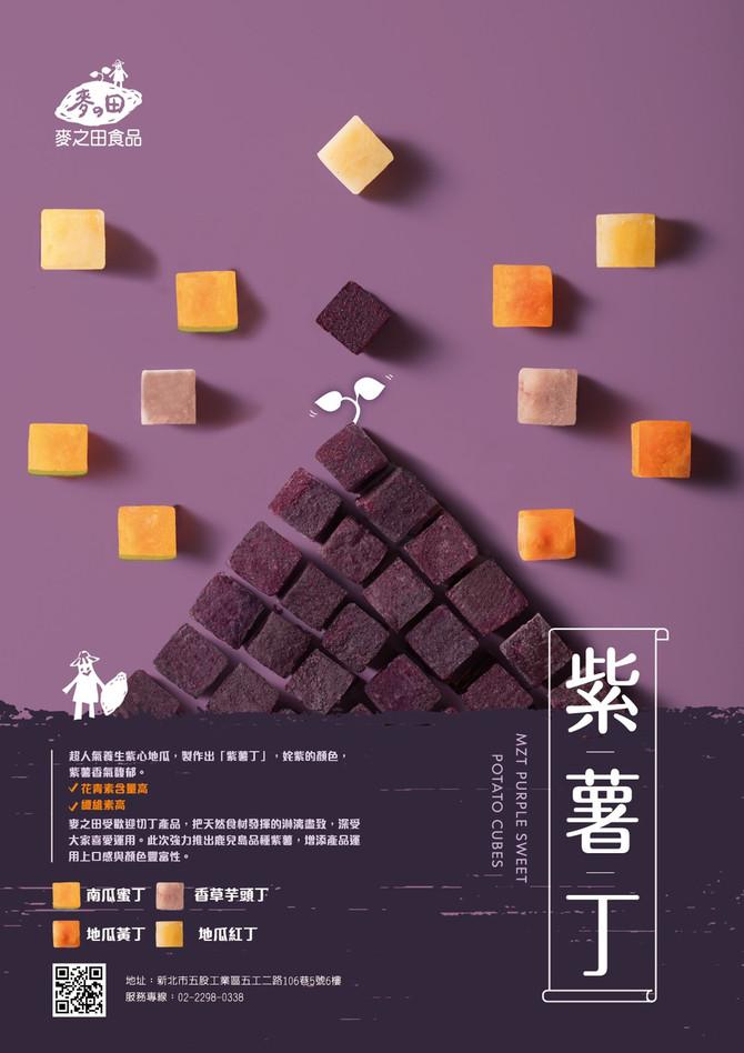 紫薯丁上市