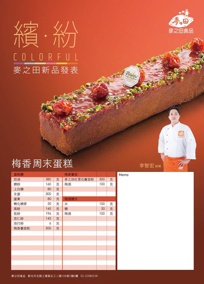 2017 Cake配方表