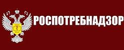 роспотреб_edited.jpg