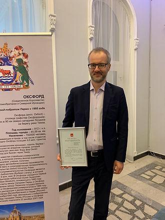 Photo of Vadim Skovorodin with official