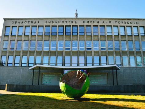 Perm Gorky Library