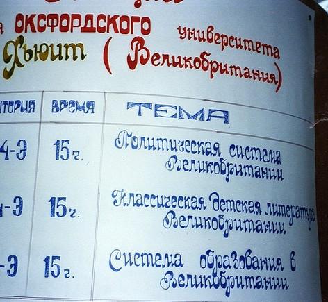 Poster announcing Karen Hewitt's lectures at Perm University