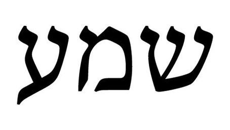 The Shema