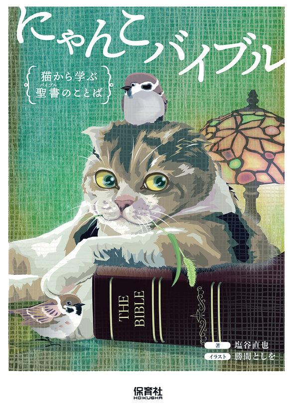 にゃんこバイブル.jpg