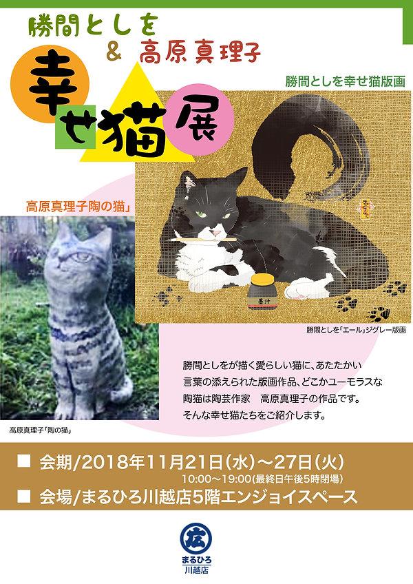 幸せ猫展.jpg