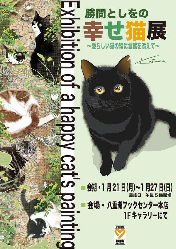 八重洲ブックチラシBのコピー.jpg