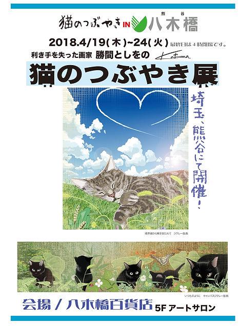 八木橋ポスターのコピー.jpg