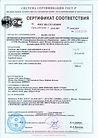 сертификат на тонированное стекло.jpg