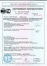 сертификат стекло crystalvision.jpg