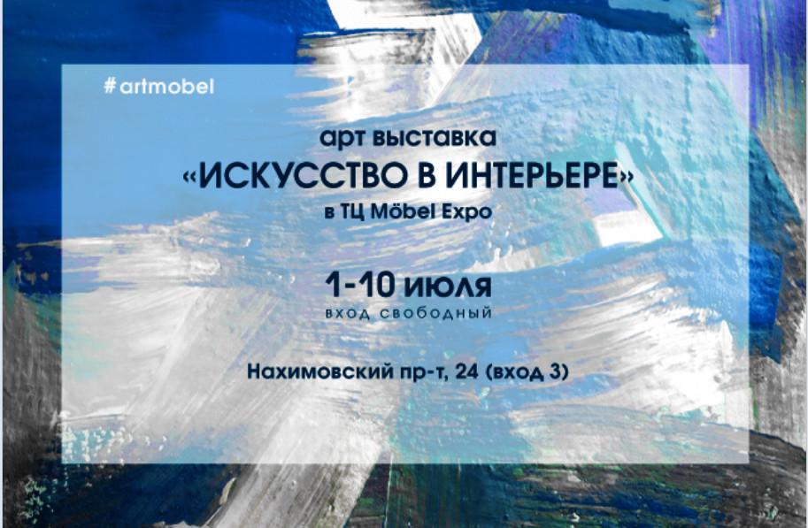 """арт выставка """"искусство в интерьере"""" на нахимовском"""