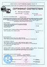 сертификат на листовое стекло.jpg