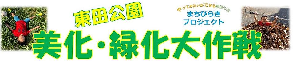 美化緑化大作戦ロゴ.jpg