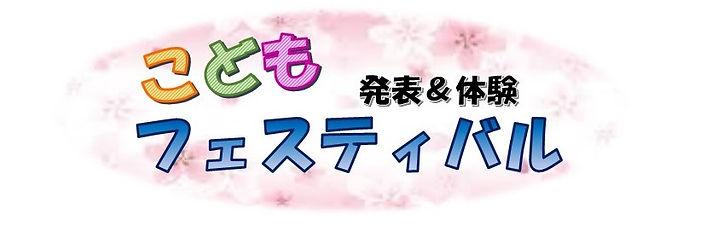 こどもロゴ.jpg