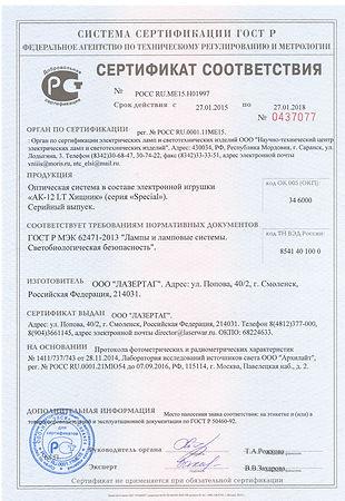 сертификат лазертаг оборудования 2