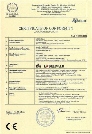 сертификат лазертаг оборудования 3