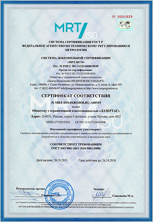 сертификат лазертаг оборудования 1