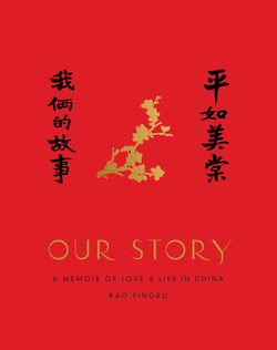 Pingru - OUR STORY - US jacket