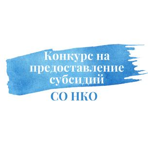 Объявлен конкурс на предоставление субсидий СО НКО