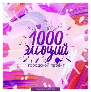 Сегодня в Центре культурных инициатив открылась выставка «1000 эмоций»