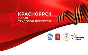 Красноярск – город трудовой доблести!