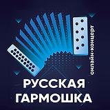 Русская Гармошка2.jpg