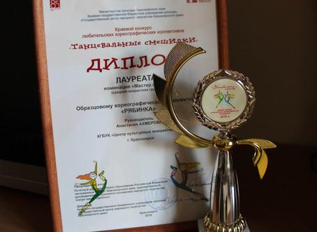 Новая награда ансамбля «Рябинка»
