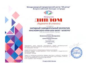 Шоу-балет «Аллегро» стал лауреатом II степени на Всероссийском конкурсе эстрады