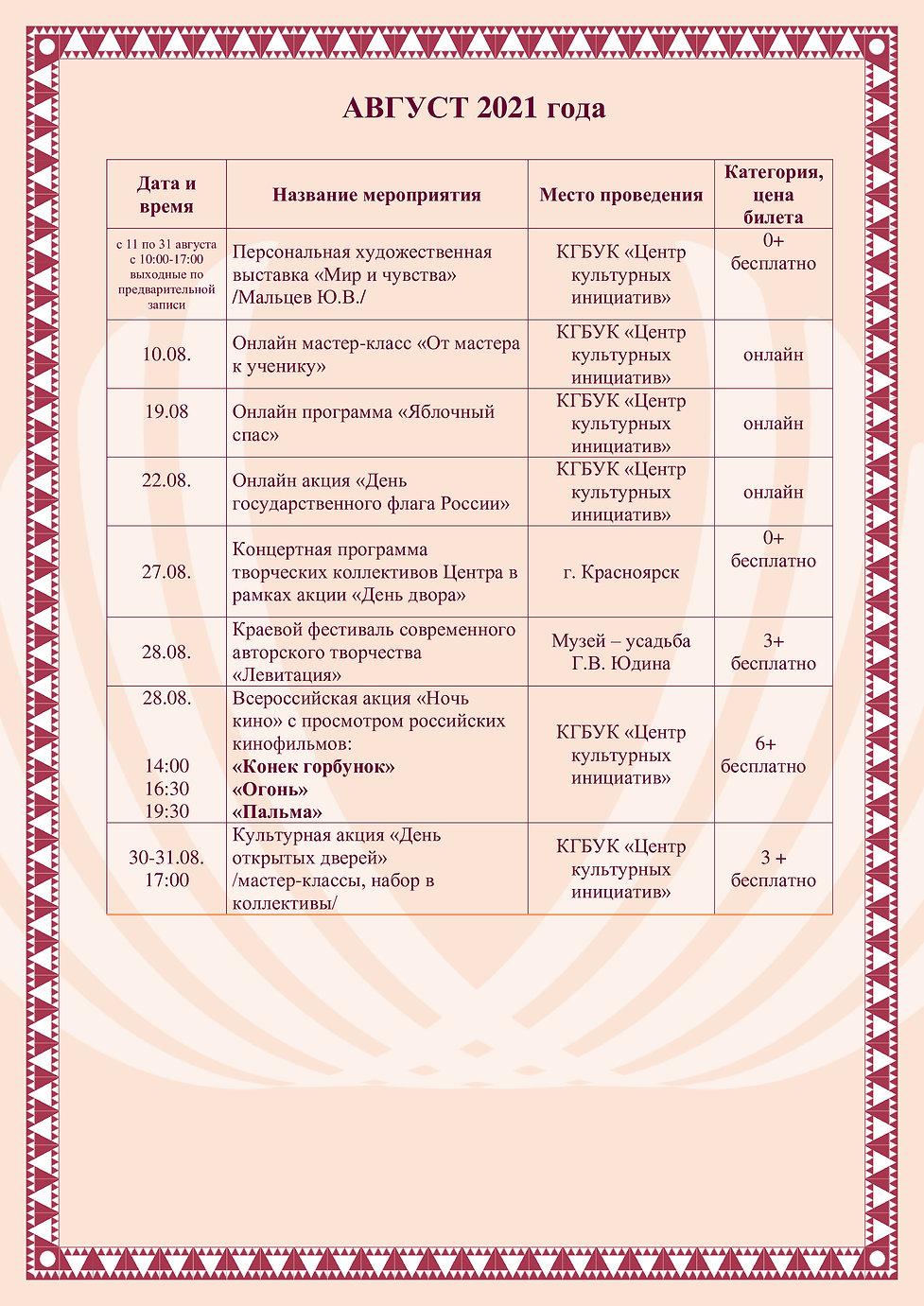 plan_na_vakhtu (1).jpg