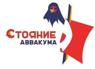 Проект «Стояние Аввакума» получил поддержку Министерства культуры Красноярского края!