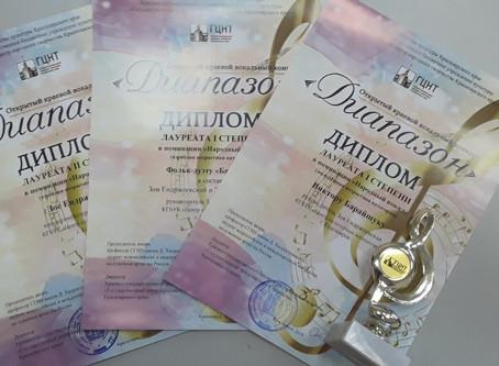Наши победители в краевом вокальном конкурсе «Диапазон»