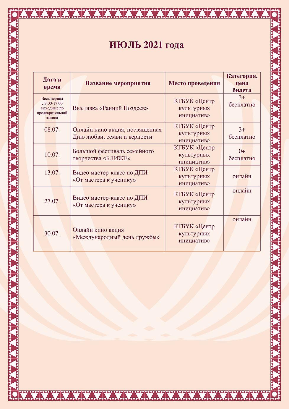 plan_na_vakhtu-_1_ (1).jpg