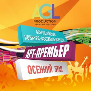 Шоу-балет «Аллегро» стал лауреатом Всероссийского конкурса-фестиваля «АРТ-ПРЕМЬЕР»