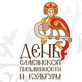 den-slavyanskoi-pismennosti-i-kulturi-im