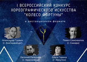 Образцовый хореографический ансамбль «Рябинка» награжден Дипломом I степени