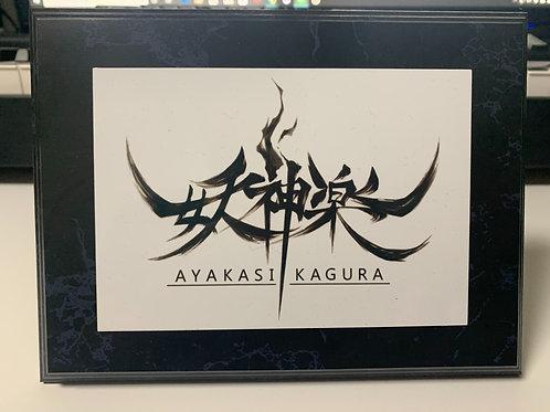 妖神楽 - AYAKASI KAGURA - Metal Plate Emblem ロゴ1 Logo1