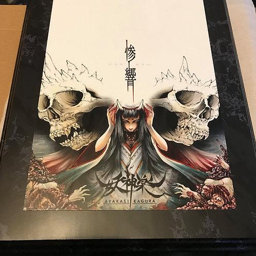 妖神楽 - AYAKASI KAGURA - Metal Plate Emblem 惨響 Zan Kyo