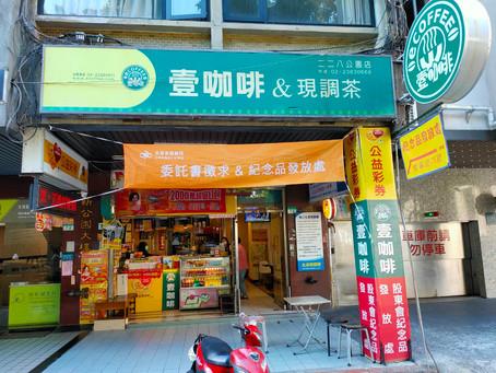 台北中正懷寧三店