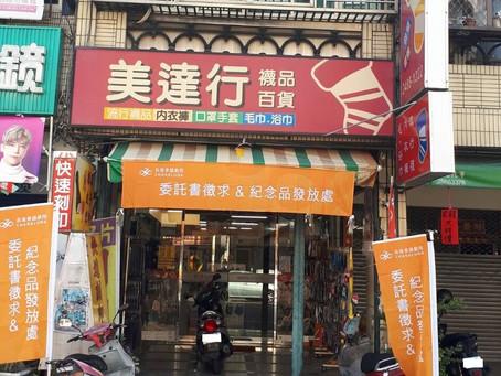 台中大里店