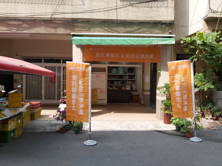 高雄鹽埕店