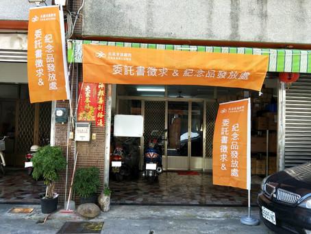 台中大雅店