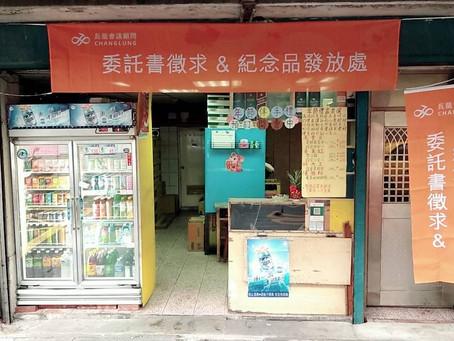 台北信義永吉店